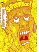 出版社すっとこ編集列伝(電撃ジャパンコミックス)