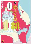 めぐる88 (2)(電撃ジャパンコミックス)