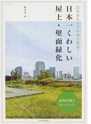 日本一くわしい屋上・壁面緑化 建築緑化の全知識を網羅!