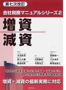 増資・減資 第7次改訂 (会社税務マニュアルシリーズ)