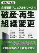 破産・再生・組織変更 第7次改訂 (会社税務マニュアルシリーズ)