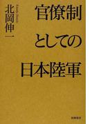 官僚制としての日本陸軍
