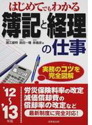 はじめてでもわかる簿記と経理の仕事 '12〜'13年版