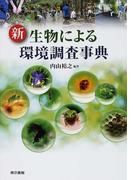 新生物による環境調査事典