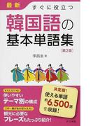 最新すぐに役立つ韓国語の基本単語集 第2版
