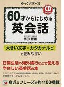 60才からはじめる英会話 ゆっくり学べる (CD BOOK)
