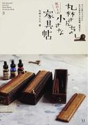 丸林さんちの机の上の小さな家具帖 ずっと使いつづけたい木の文房具から収納棚、雑貨まで (Marubayashi Family's Hand Made Furniture Book)