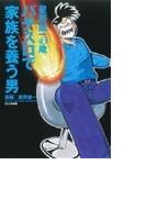 星野誠一43歳パチスロで家族を養う男 (GW COMICS)