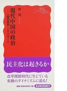 現代中国の政治 「開発独裁」とそのゆくえ (岩波新書 新赤版)(岩波新書 新赤版)
