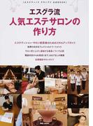 エスグラ流人気エステサロンの作り方 エステティシャン・サロン経営者のためのスキルアップガイド (エステティックグランプリ公式BOOK)