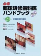 必修臨床研修歯科医ハンドブック 第3版