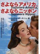 さよならアメリカ、さよならニッポン 戦後、日本人はどのようにして独自のポピュラー音楽を成立させたか