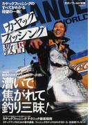 カヤックフィッシング教書 〈特集〉魅惑のカヤックフィッシングへの誘い 漕いで焦がれて釣り三昧! (KAZIムック)