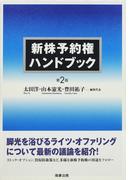 新株予約権ハンドブック 第2版
