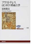アリストテレスはじめての形而上学 (NHKブックス)(NHKブックス)