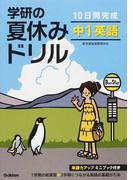 10日間完成学研の夏休みドリル中1英語 新装版