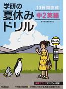 10日間完成学研の夏休みドリル中2英語 新装版