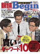 眼鏡Begin 2012 Vol.12(ビッグマン・スペシャル)