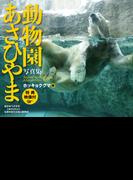 あさひやま動物園写真集 ホッキョクグマ編