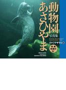 あさひやま動物園写真集 ゴマフアザラシ編