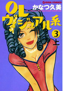 OLヴィジュアル系3上(週刊女性コミックス)