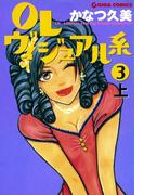 OLヴィジュアル系3下(週刊女性コミックス)