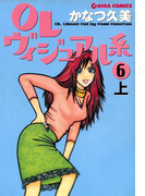 OLヴィジュアル系6上(週刊女性コミックス)