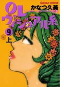 OLヴィジュアル系9上(週刊女性コミックス)