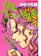 OLヴィジュアル系10上(週刊女性コミックス)