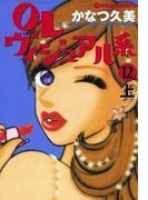 OLヴィジュアル系12上(週刊女性コミックス)