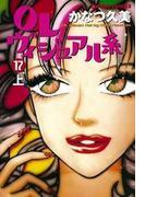OLヴィジュアル系17上(週刊女性コミックス)