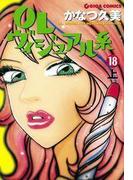 OLヴィジュアル系18上(週刊女性コミックス)
