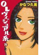 OLヴィジュアル系19上(週刊女性コミックス)