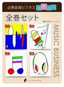 必携音楽ビジネス自遊自在 全巻セット