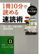 「1冊10分」で読める速読術(三笠書房)