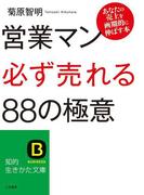 営業マン「必ず売れる」88の極意(三笠書房)