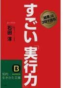 すごい「実行力」(三笠書房)