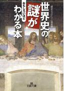 世界史の謎がおもしろいほどわかる本(三笠書房)