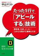 たった1行で「アピールする」技術(三笠書房)