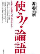 使う!「論語」(三笠書房)