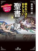眠れないほどおもしろい「聖書」の謎(三笠書房)