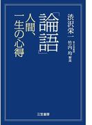 「論語」人間、一生の心得(三笠書房)