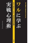 ワルに学ぶ「実戦心理術」(三笠書房)