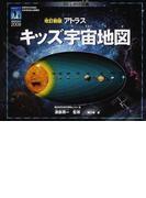 アトラスキッズ宇宙地図 3Dしかけ図鑑 改訂新版