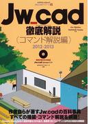 Jw_cad徹底解説 コマンド解説編2012−2013