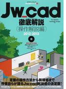 Jw_cad徹底解説 操作解説編2012−2013 (エクスナレッジムック Jw_cadシリーズ)