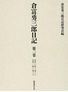 倉富勇三郎日記 第2巻 大正一〇年(一九二一)大正一一年(一九二二)