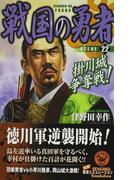 戦国の勇者 SCENE22 掛川城争奪戦! (歴史群像新書)(歴史群像新書)