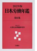 日本労働年鑑 第82集(2012年版)