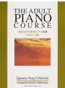 おとなのためのピアノ曲集 日本のうた編